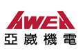 亞崴機電科技(上海)有限公司