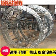 东营油田钻井设备大型钢铝拖链