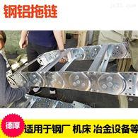 沈阳镀锌桥式钢铝拖链 坦克链厂家