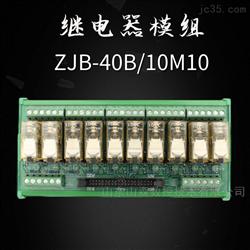 ZJB-40B/10M10中间继电器模组模块