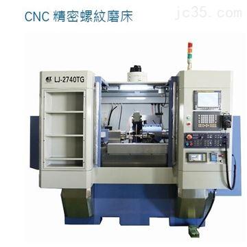 CNC 精密螺紋磨床
