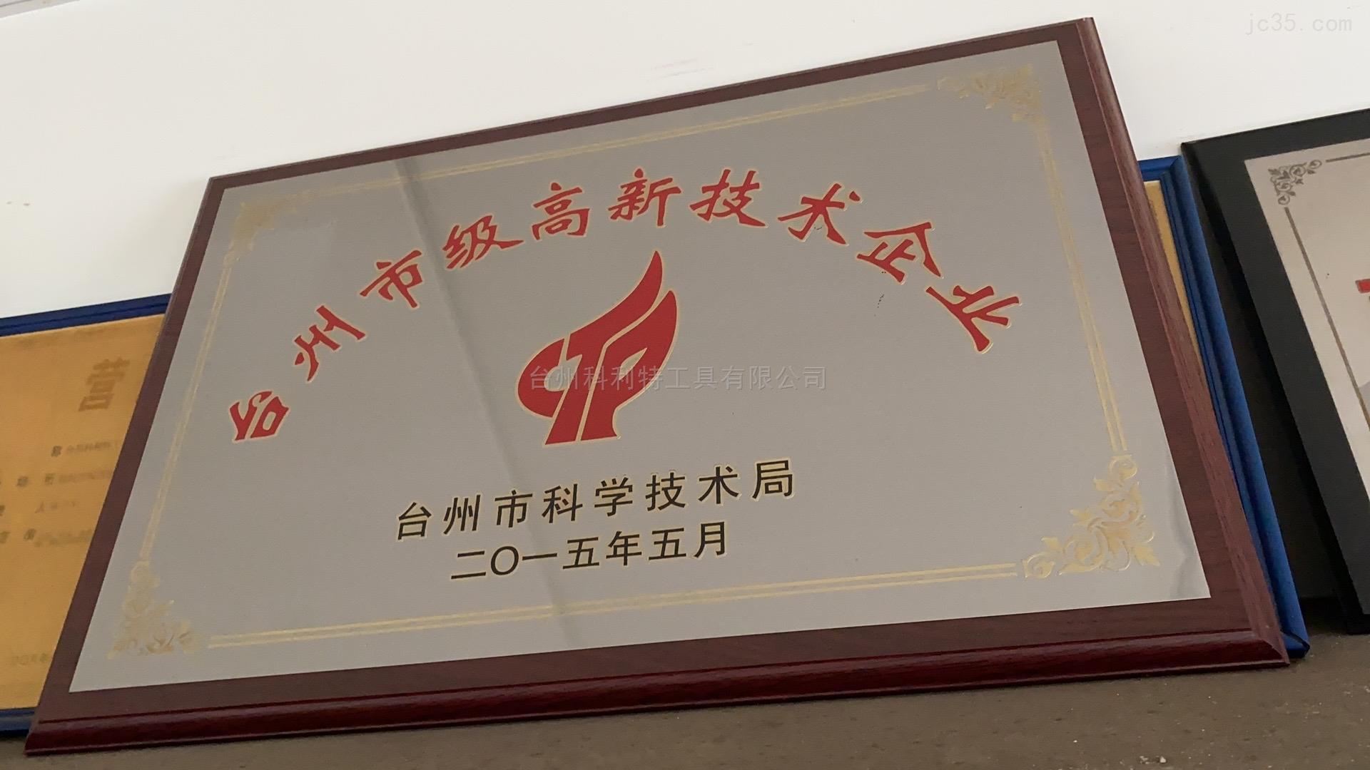 臺州高新技術中心