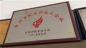 台州高新技术中心