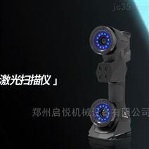 智能反向定位蓝色激光3D扫描仪