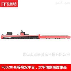 F6020HE双平台激光切割机