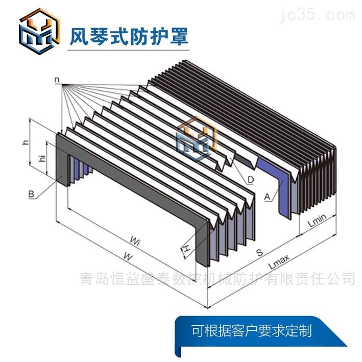 龙门式加工中心柔性风琴导轨防护罩厂家