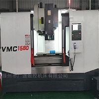 VMC1580加工中心厂家直销质保三年