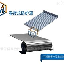 供应恒精经济型数控车床CJK系列卷帘防护罩
