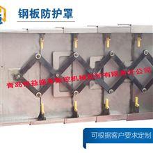 数控机床多轴联动防护罩