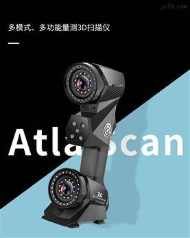 多模式多功能量测3D扫描仪