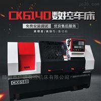 广速车床专业制造 数控车床CK6140沈阳车床