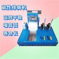 TCPCA磁性排屑机厂家