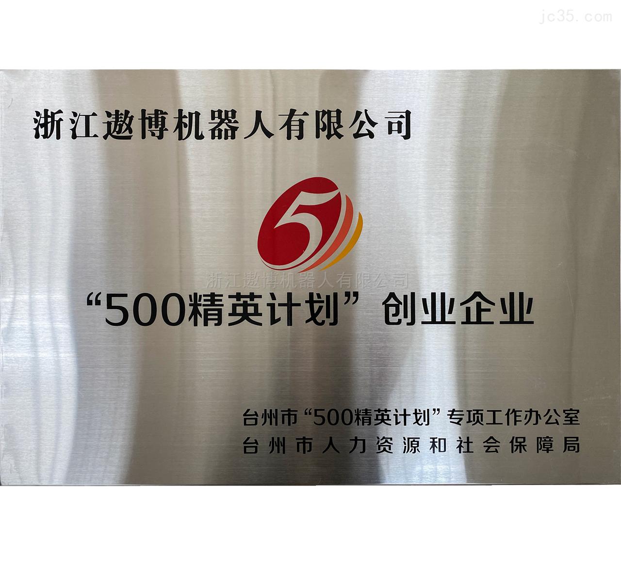 """""""500精英计划""""创业企业"""