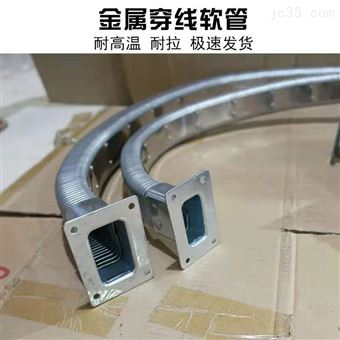35*60全封闭加强型JR-2型矩形金属软管