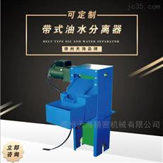 按需定制机床专用钢带油水分离器