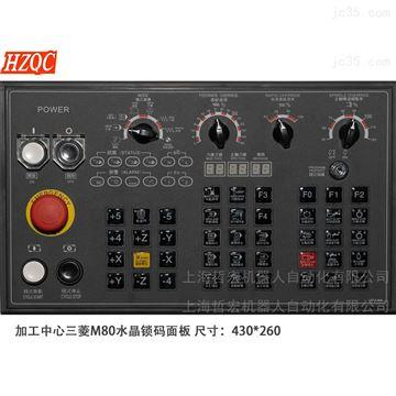 三菱M80加工中心水晶锁码面板