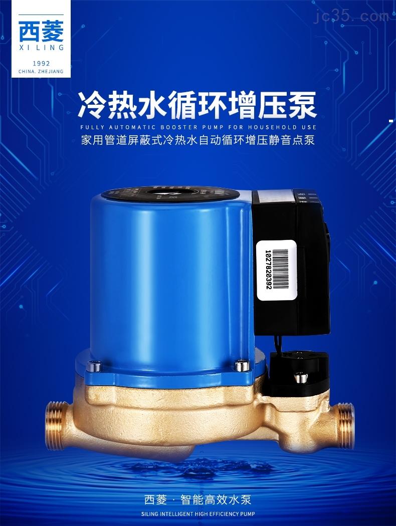 西菱屏蔽泵冷热水自动自来水家用增压泵