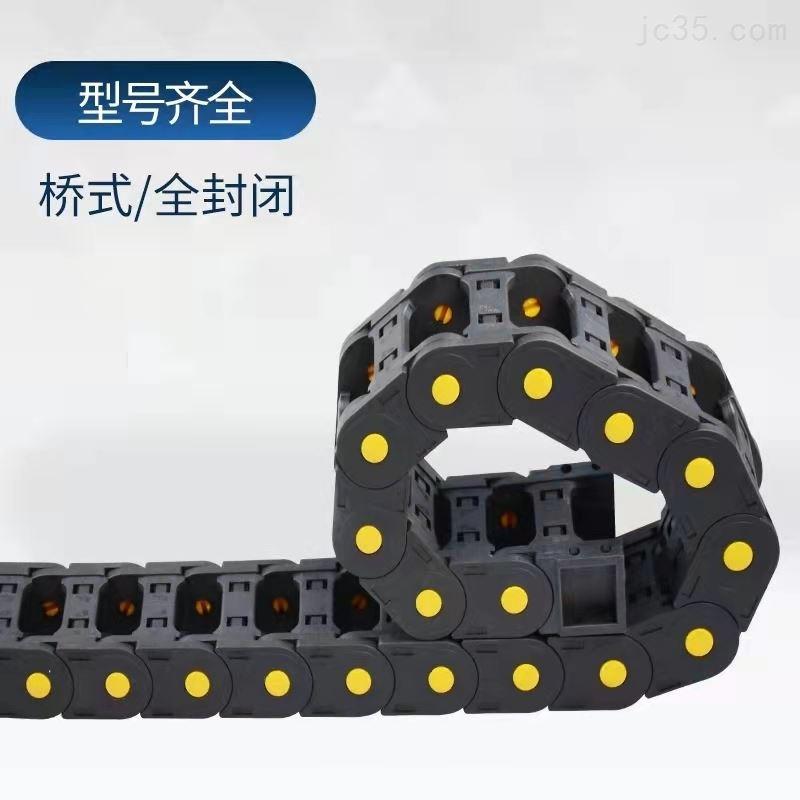 尼龙拖链坦克链机床塑料履带工业传动链条