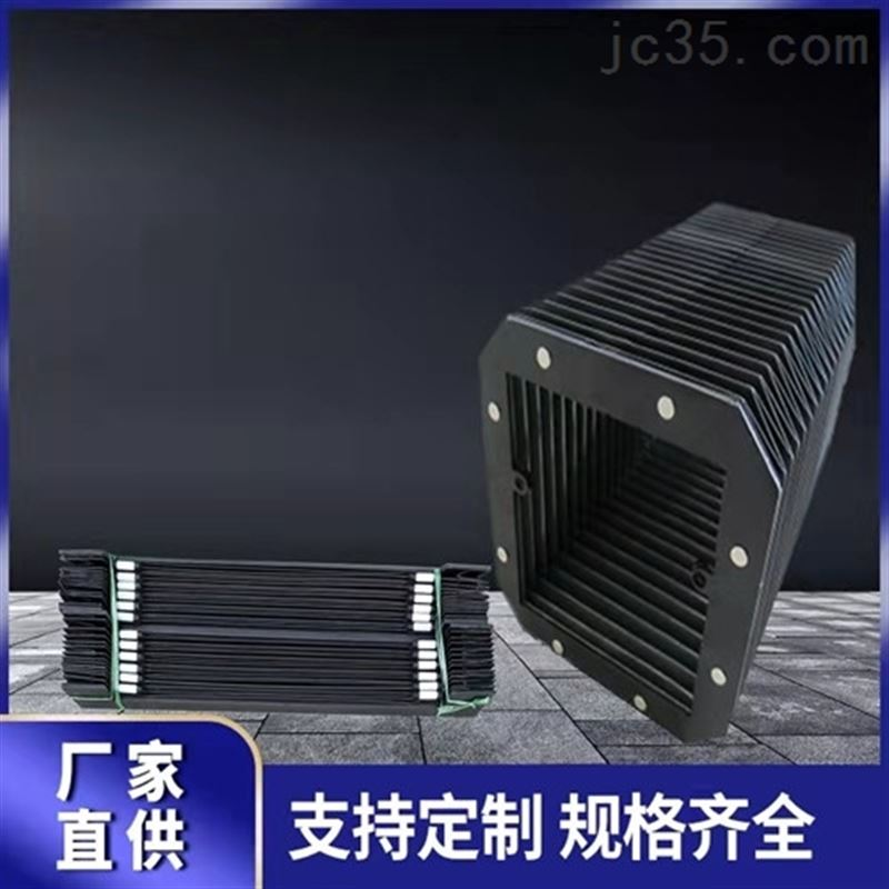 激光切割机导轨风琴防护罩