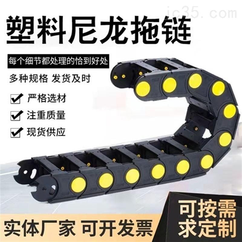 数控机床电缆传动链条尼龙坦克链