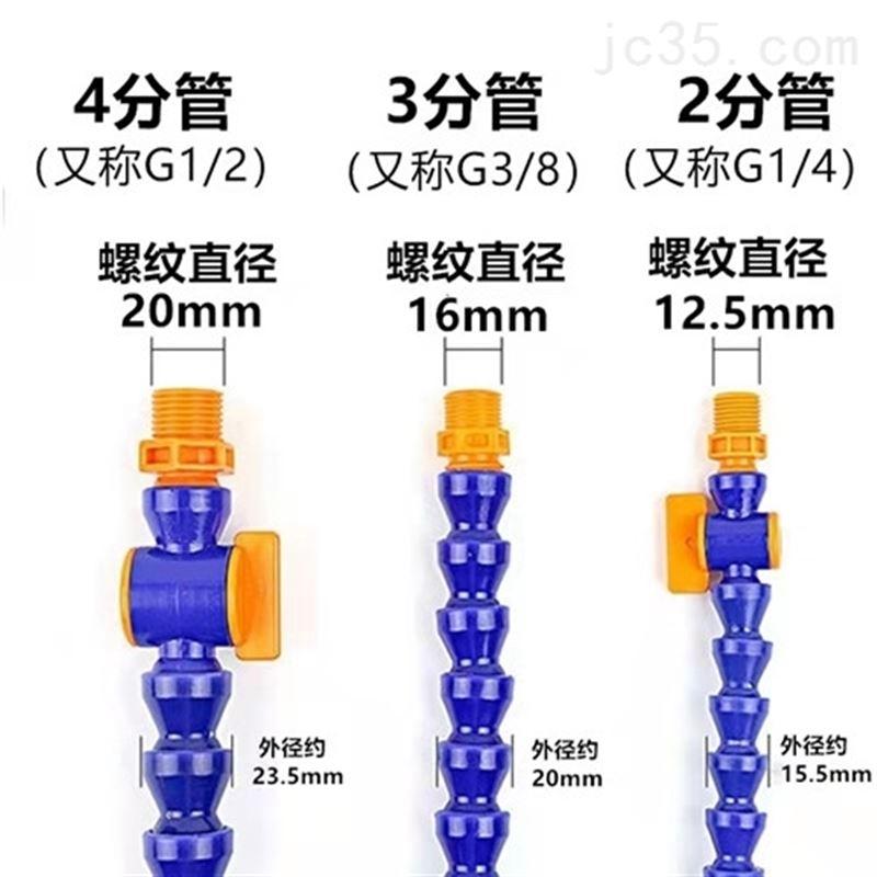 数控机床可调节喷嘴螺纹冷却管