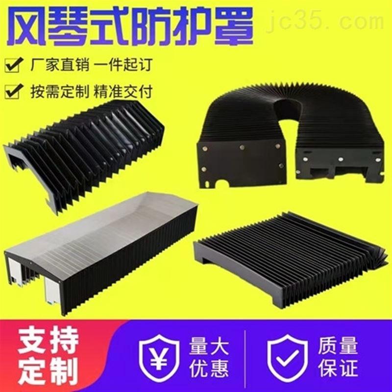 定制数控机床伸缩式风琴防护罩
