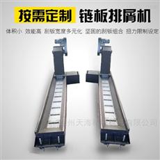 tcpb数控机床输送设备切屑废料链板排屑机