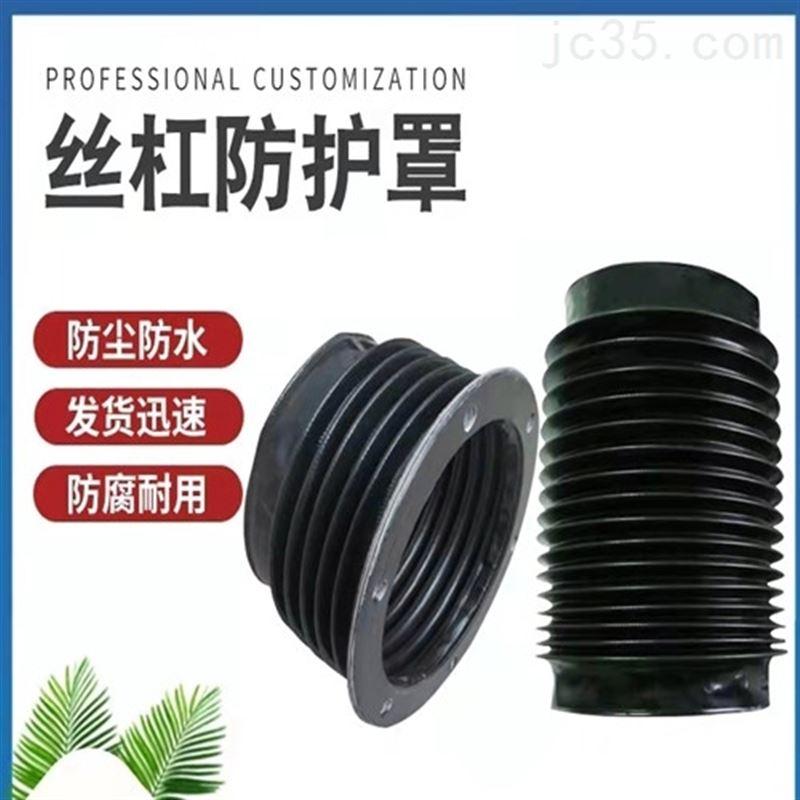 数控机床柔性丝杠防护罩