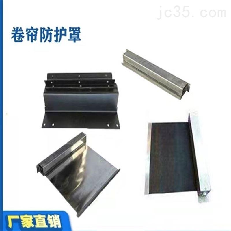 数控机床卷帘式风琴防护罩