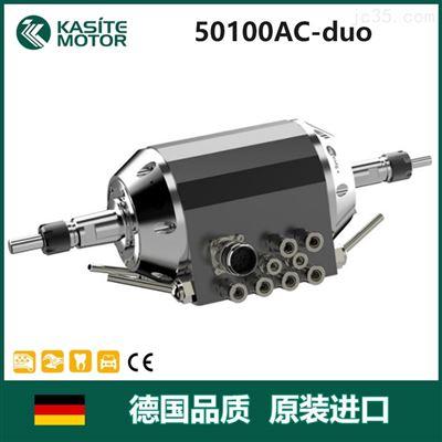 50100 AC - duo双头双输出机械手主轴