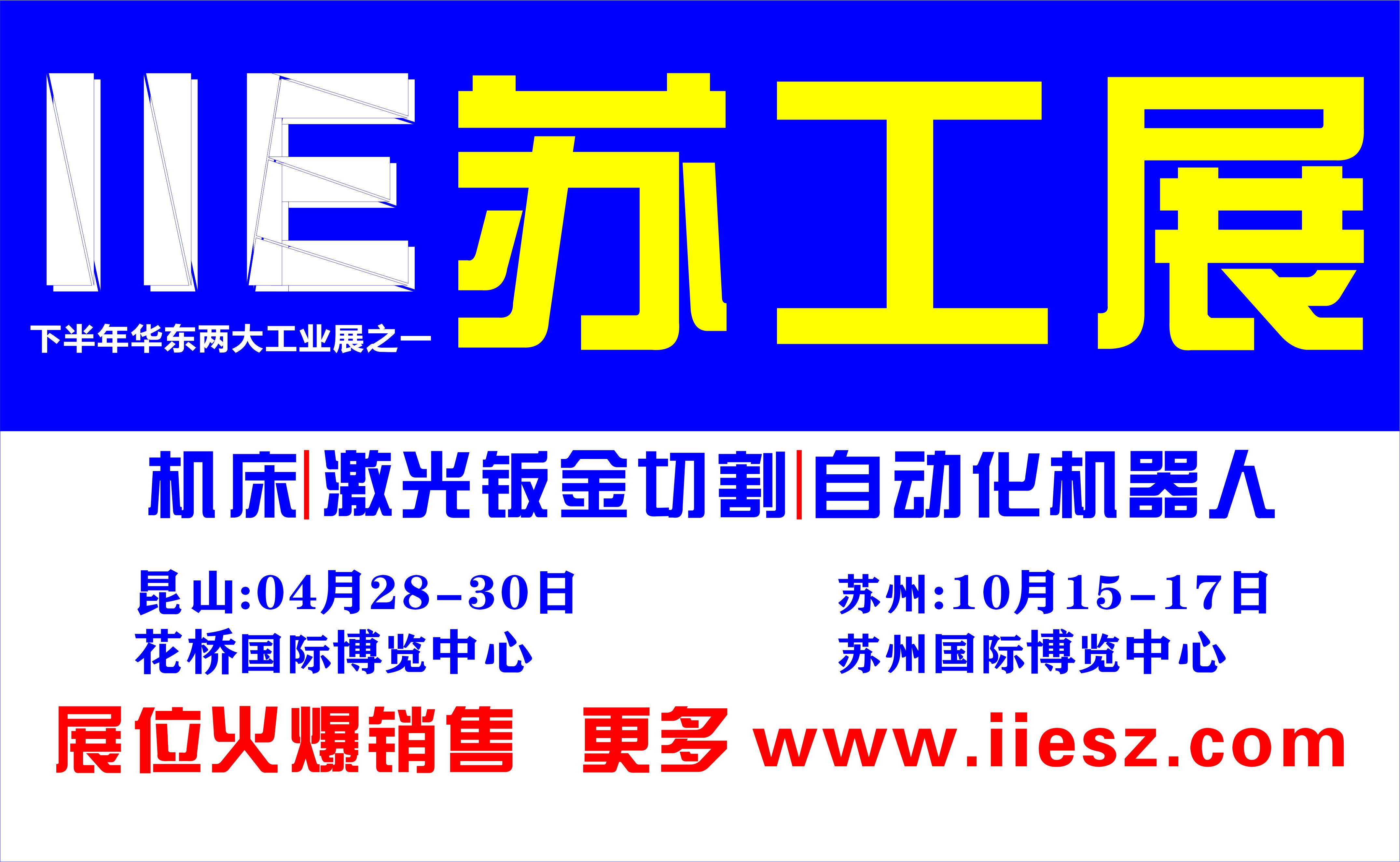 2021蘇工展-IIE2021(昆山)國際工業智能展覽會