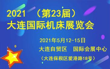2021第23屆大連國際機床展覽會