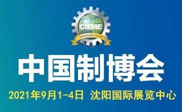 CIEME2021 第二十屆中國國際裝備制造業博覽會