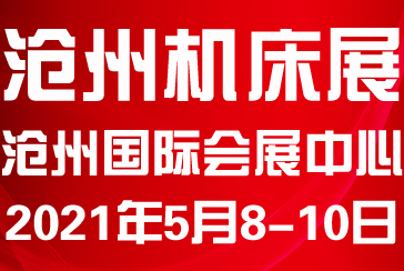 2021第五屆滄州國際數控機床及智能裝備展覽會