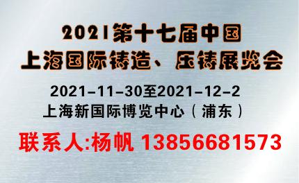 2021第十七屆上海國際壓鑄、鑄造展覽會