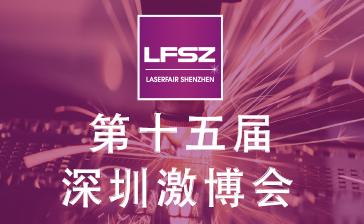 第十五屆深圳國際激光與智能裝備、光電技術博覽會