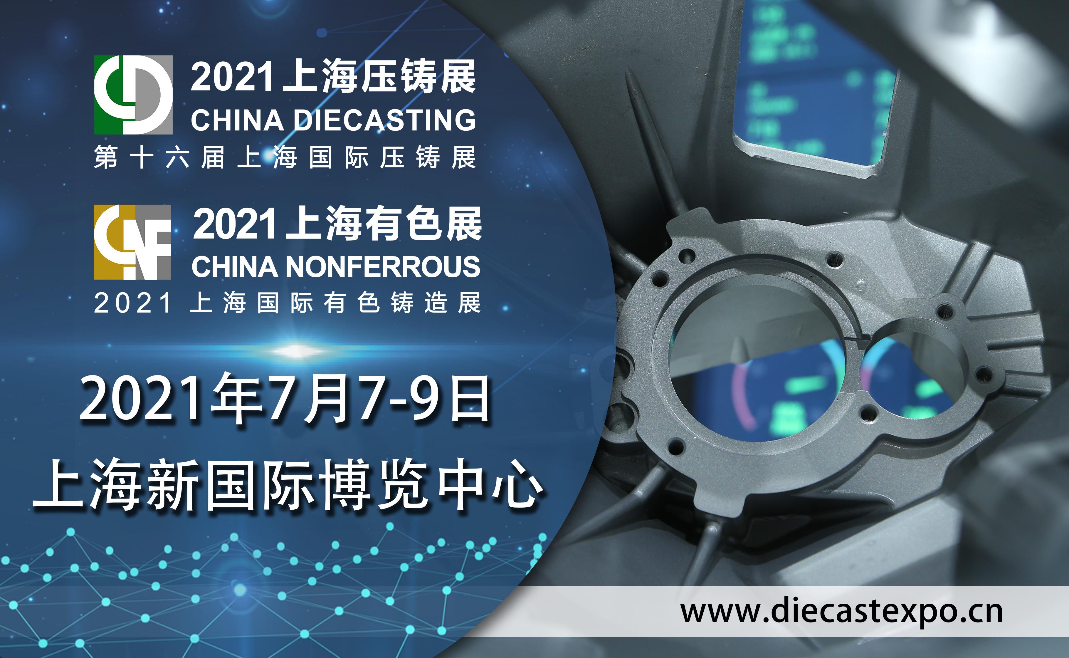 第十六屆上海國際壓鑄展(同期:2021上海國際有色鑄造展)