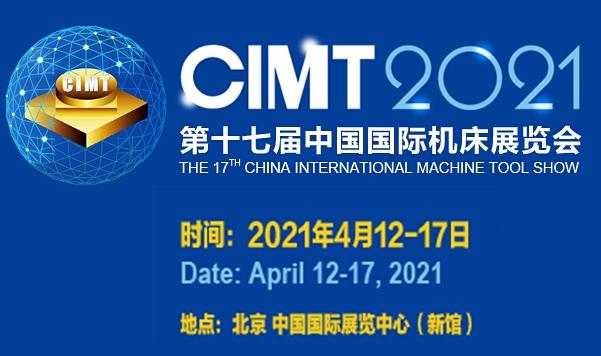第十七屆中國國際機床展覽會(CIMT2021)
