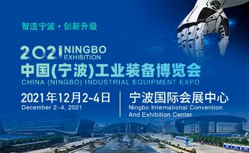 2021中國(寧波)工業裝備博覽會