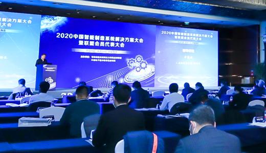 2020中国智能制造系统解决方案大会暨联盟会员代表大会在京召开