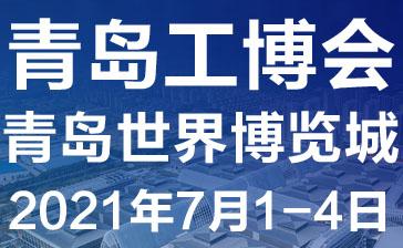2021第三屆青島國際工業博覽會
