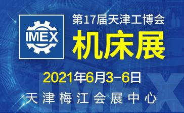 第17屆天津工博會—機床展