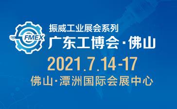 2021廣東(佛山)國際機械工業裝備博覽會