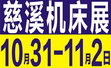 中国�Q�慈溪)�����刉���博览会
