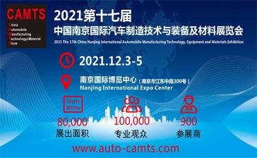 2021�W�十七届中国南京国际汽�R刉���技术与装备及材料展览会
