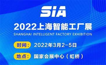 2022上�v国际工业自动化及工业机器人展览会