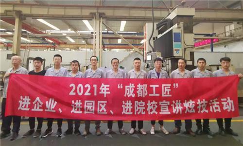 """普什宁江公司组织开展2021年""""成都工匠"""" 进企业、进园区、进院校宣讲炫技活动"""