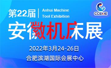 �W?2届安徽国际机床及工模具展览会