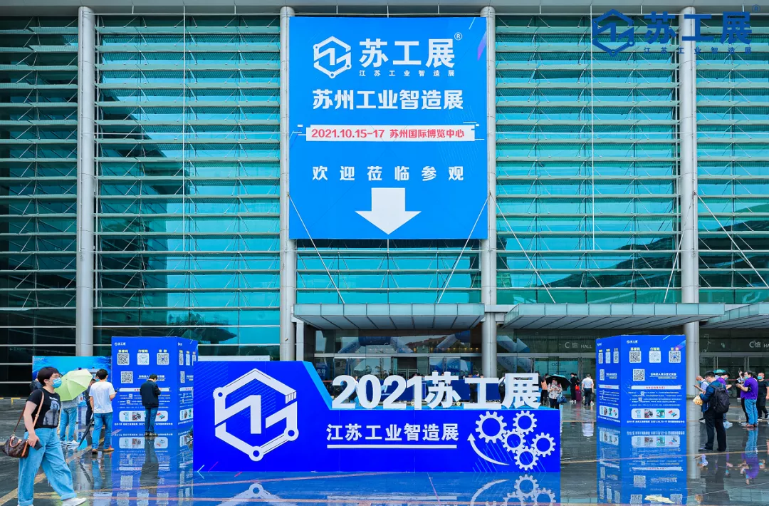 工業盛會蘇工展15日盛大開幕!