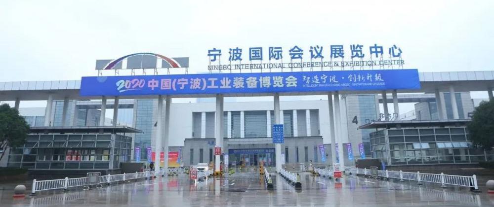 2020中國(寧波)工業裝備博覽會精彩回顧
